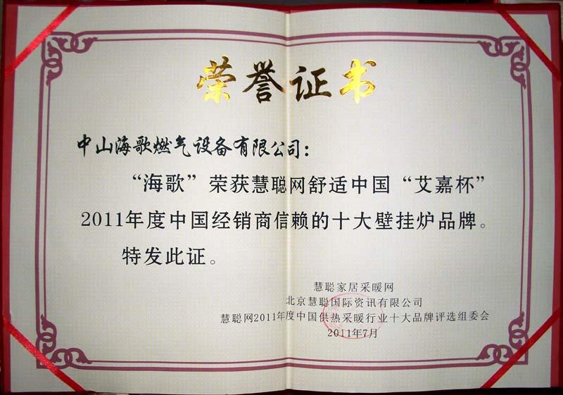 壁挂炉十大品牌 中国十大壁挂炉品牌